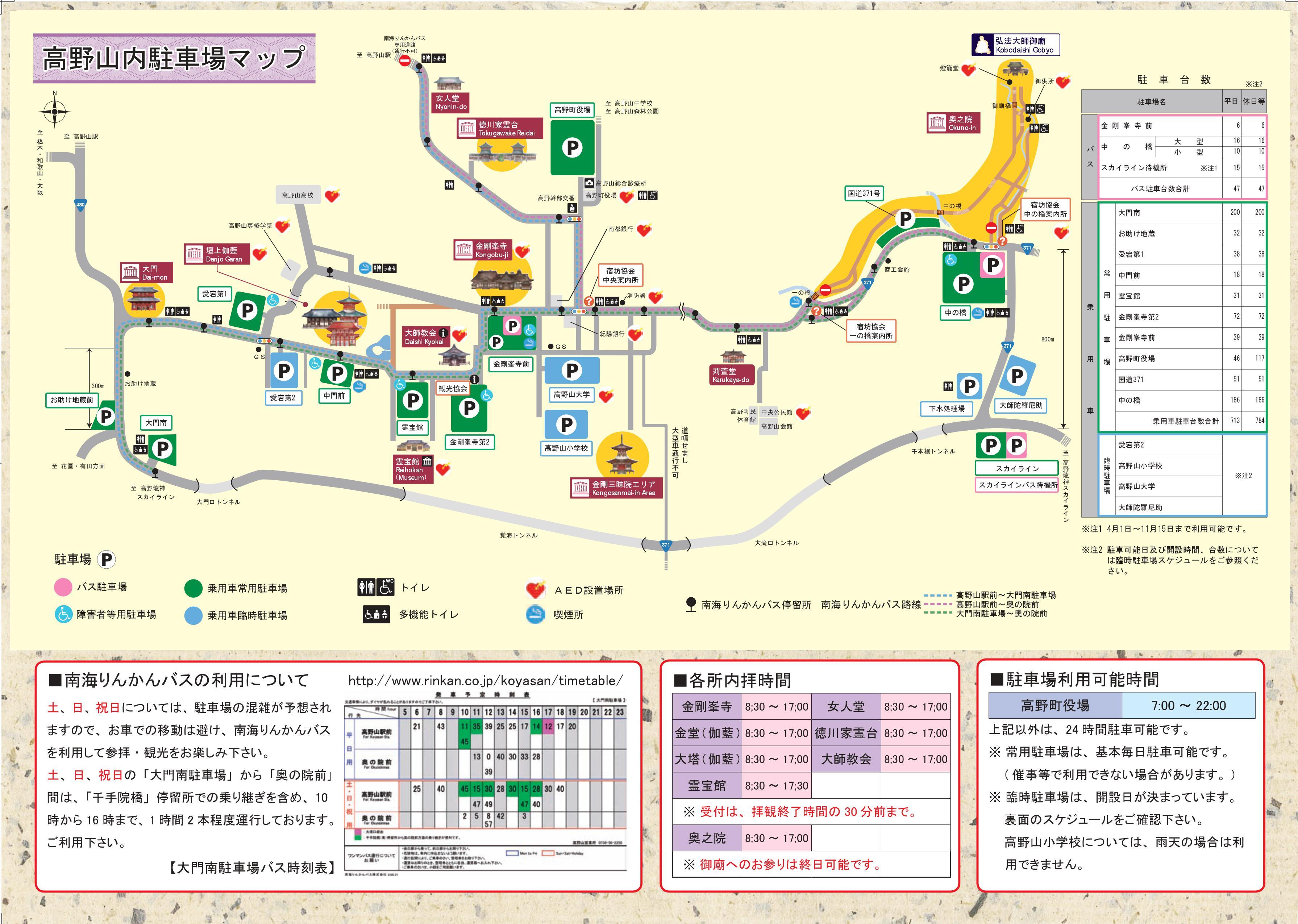 高野山内駐車場マップ