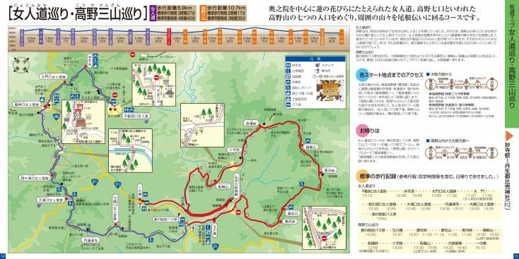 高野山ウォーキングガイド…高野三山巡り・女人道巡り