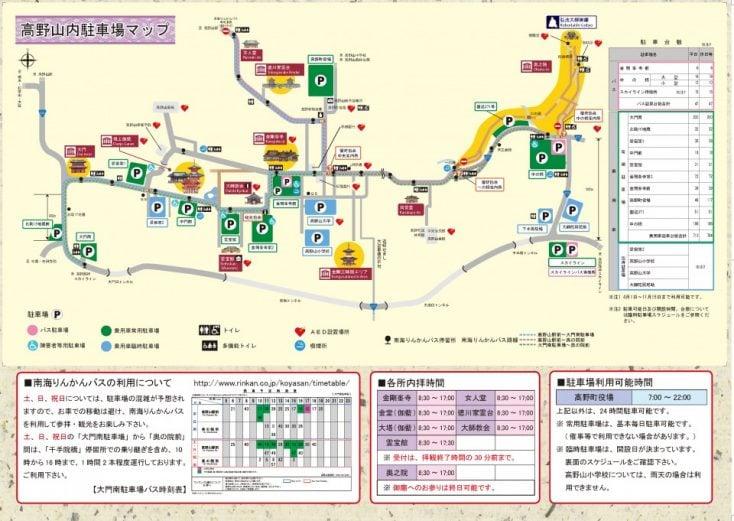 高野山の駐車場の分かりやすい地図を発見!