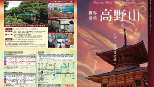 高野山観光パンフレット