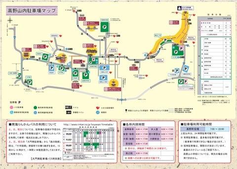 金剛峯寺公認駐車場マップ
