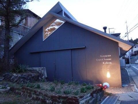 高野山のゲストハウスと普通の旅館