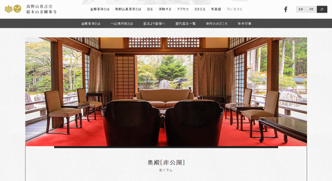 総本山金剛峯寺の奥殿公開は2016年8月16日まで