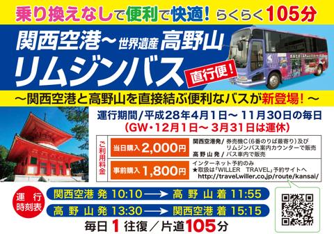 高野山リムジンバスのパンフレット