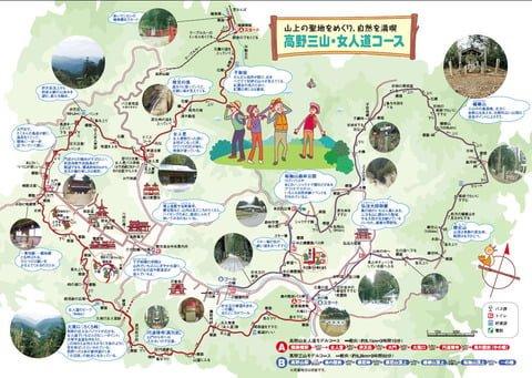 高野三山&女人道コースマップ