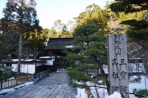 高野山で水子供養するなら別格本山三宝院
