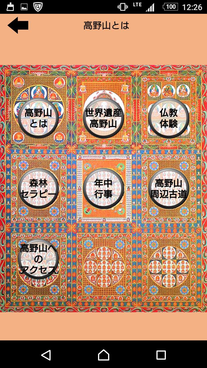 高野山ナビ-3