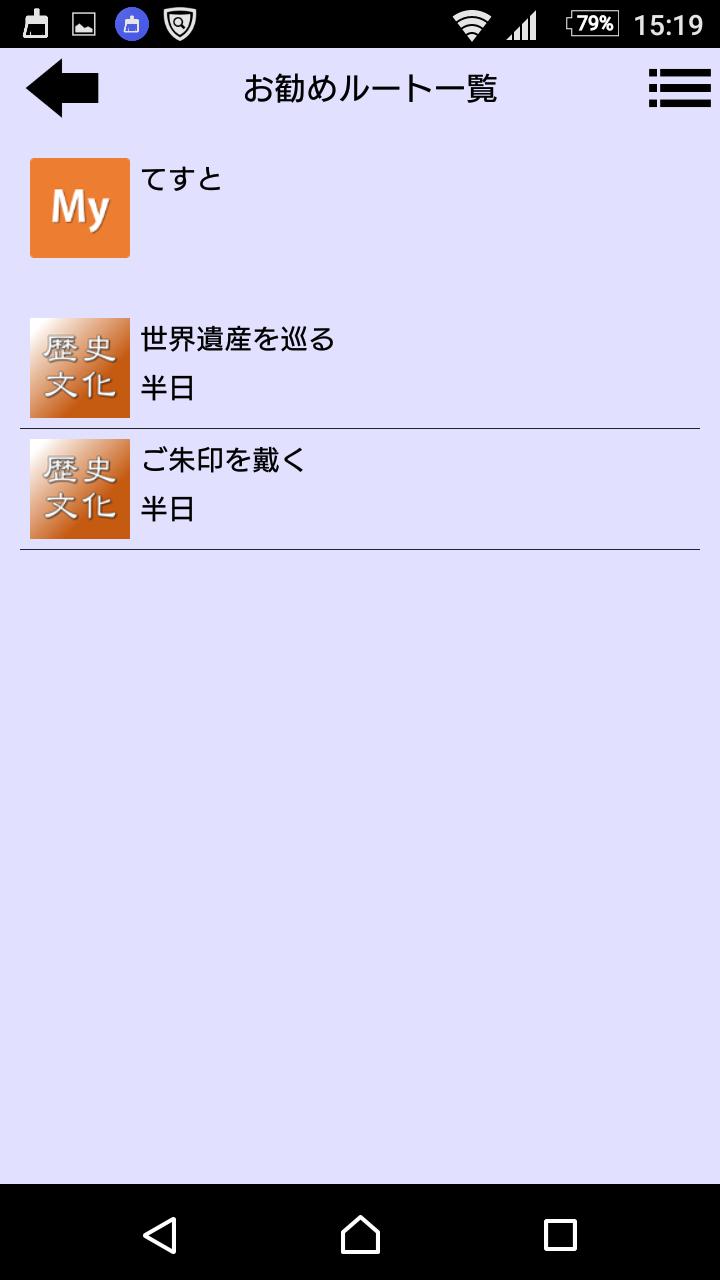 高野山ナビ-17
