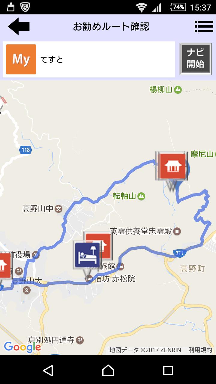 高野山ナビ-16