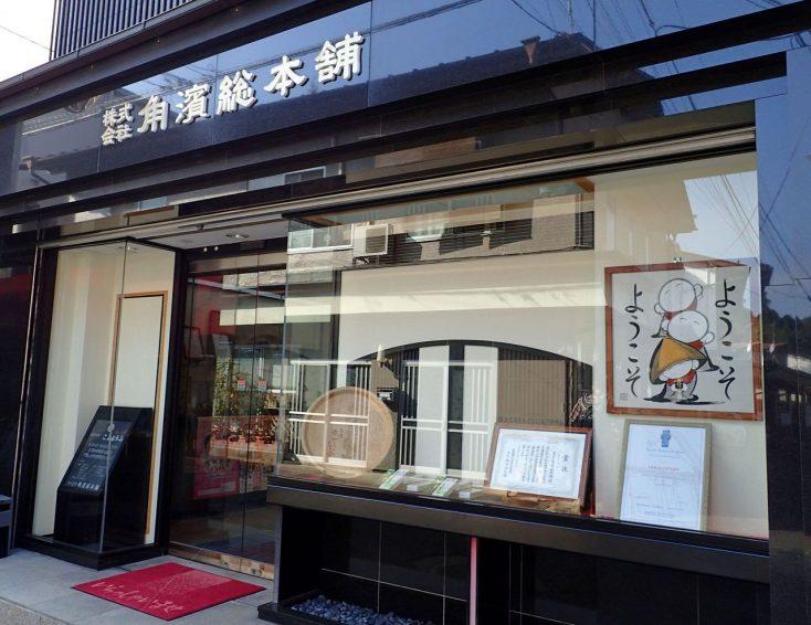 角濱ごまとうふ総本舗