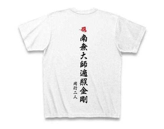 南無大師遍照金剛Tシャツ