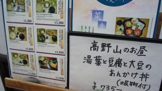 中央食堂さんぼうのメニュー