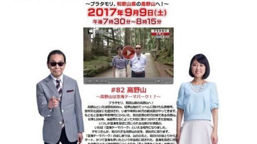 NHK総合 ブラタモリ