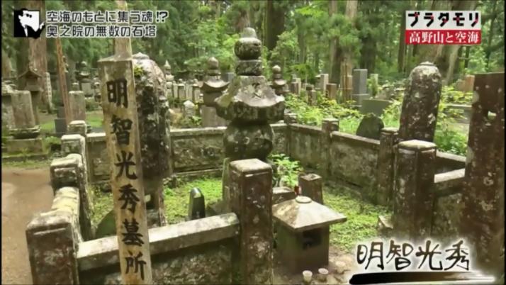 明智光秀墓所