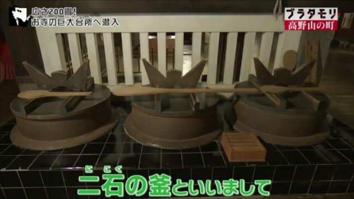 金剛峯寺二石の釜
