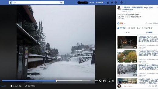高野町観光協会Facebook
