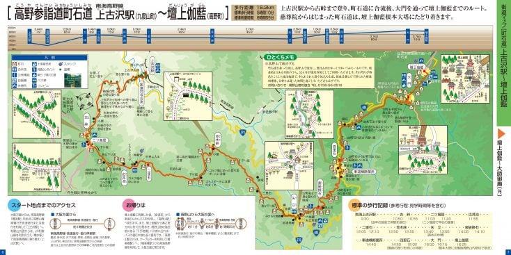 高野山町石巡り…九度山駅~上古沢駅