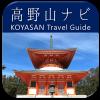 高野町 | 高野山ナビ / KOYASAN Travel Guide 登場 !!!